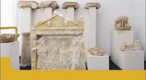 Αρχαιολογικη συλλογη
